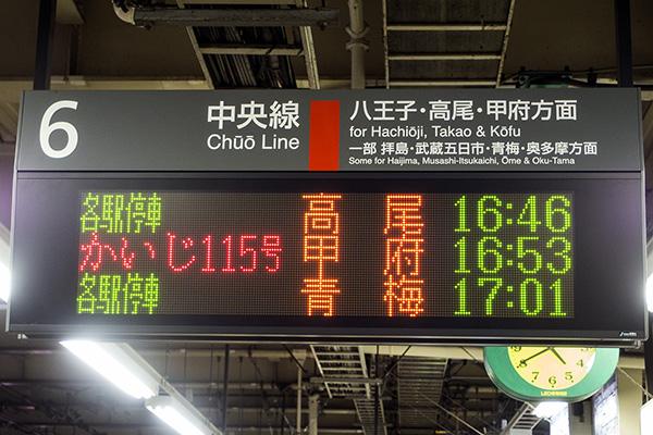 LED発車標 立川駅 6番線
