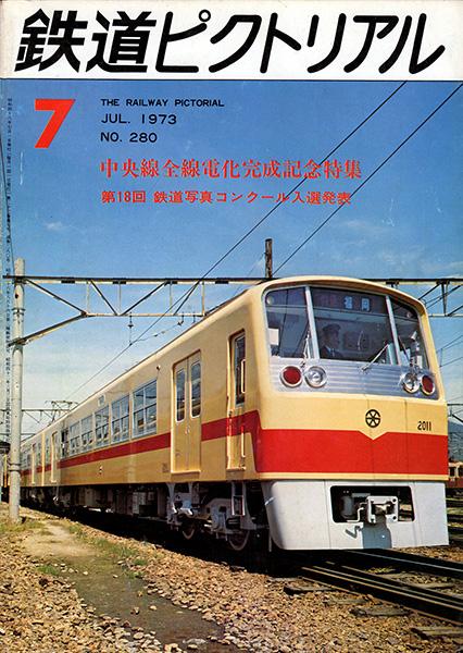 鉄道ピクトリアル 1973年7月号 (第23巻第7号 通巻280号)