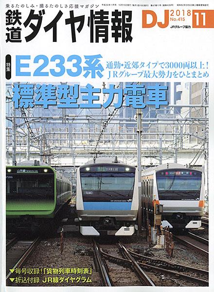 鉄道ダイヤ情報 2018年11月号
