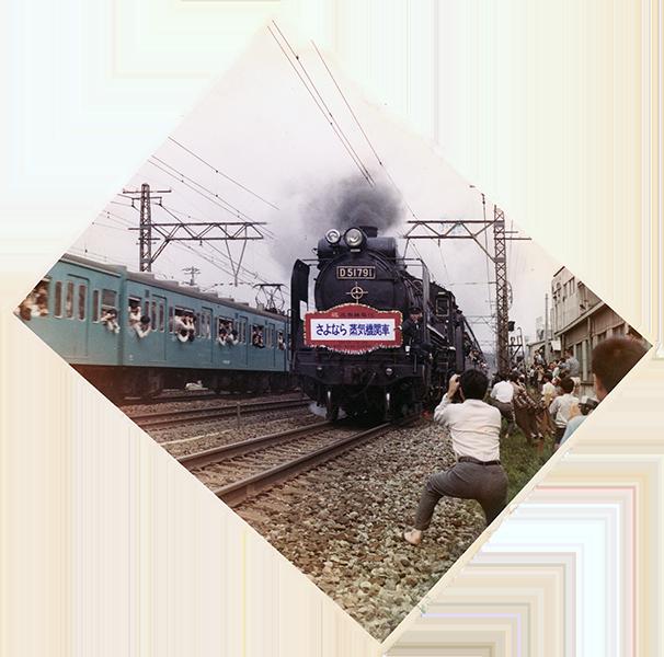 1970.10.18 高島貨物線全線電化「さよなら蒸気機関車」