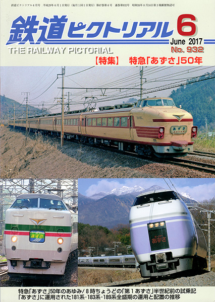 鉄道ピクトリアル 2017年6月号 (第67巻第6号 通巻932号)