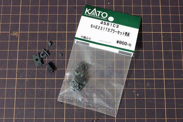 KATO 4581C3 モハE231 T カプラーセット 青灰
