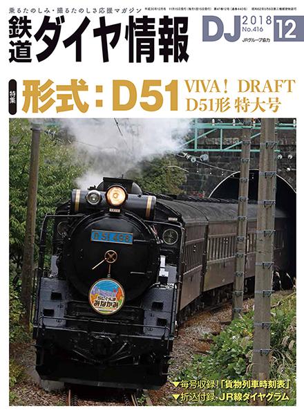 鉄道ダイヤ情報 2018年12月号