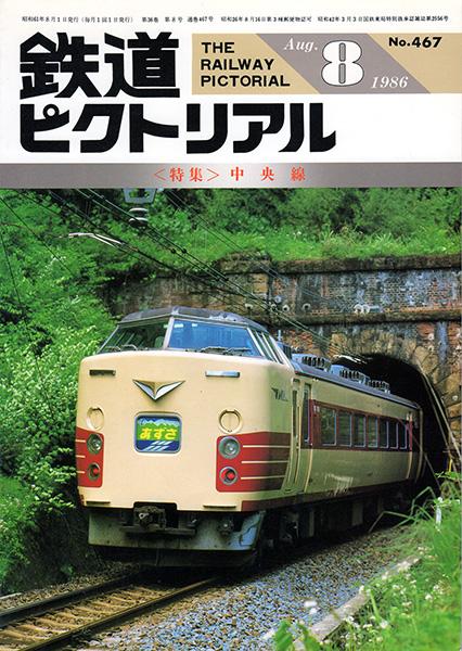 鉄道ピクトリアル 1986年8月号