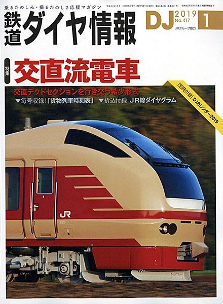 鉄道ダイヤ情報 2019年1月号
