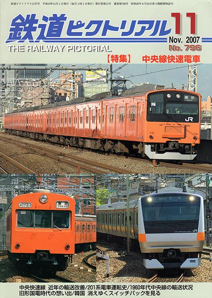 鉄道ピクトリアル 2007年11月号 (第57巻第11号 通巻796号)