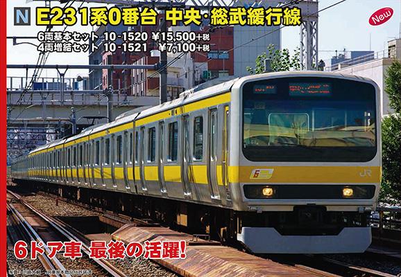KATO 10-1520・10-1521 E231系 0番台 中央・総武緩行線