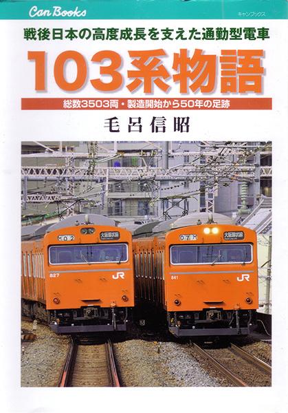 毛呂 信昭・著 『103系物語』