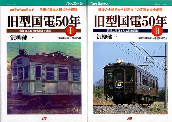 沢柳 健一・著 『旧型国電50年』�T・�U