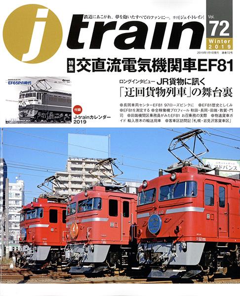 j train 2019年1月号