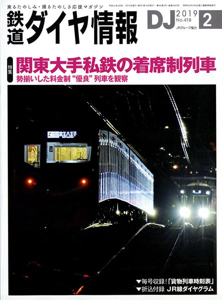 鉄道ダイヤ情報 2019年2月号