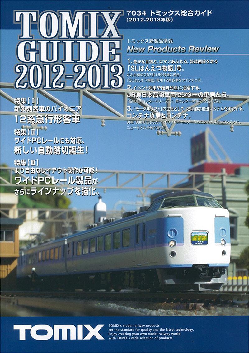 [★ TOMIX 7032 トミックス総合ガイド 2012-2013 ]