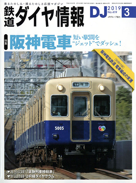 鉄道ダイヤ情報 2019年3月号