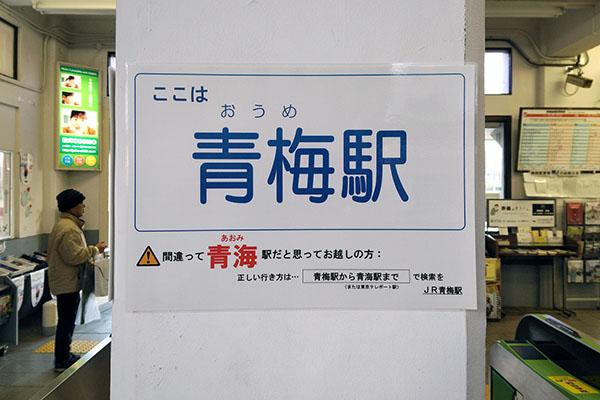 ここは青梅駅 (青梅駅は青海駅ではありません)