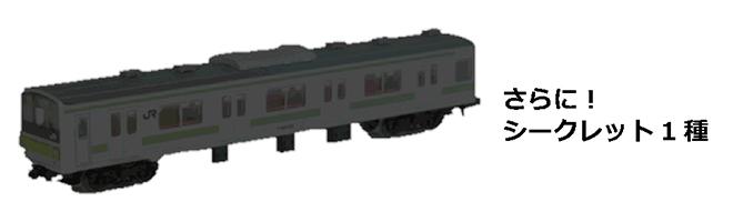 NewDays・NewDaysKIOSKオリジナル 鉄道コレクション第1弾発売 シークレット 205系山手線