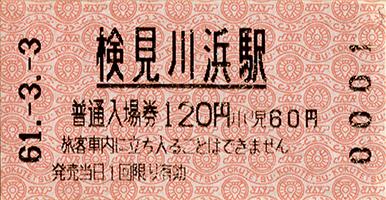 京葉線検見川浜駅入場券 (開業初日)