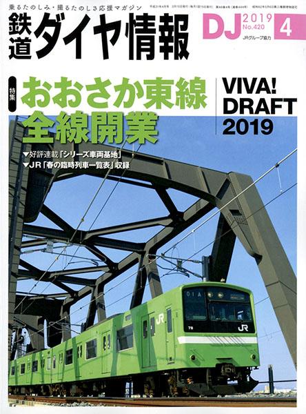 鉄道ダイヤ情報 2019年4月号