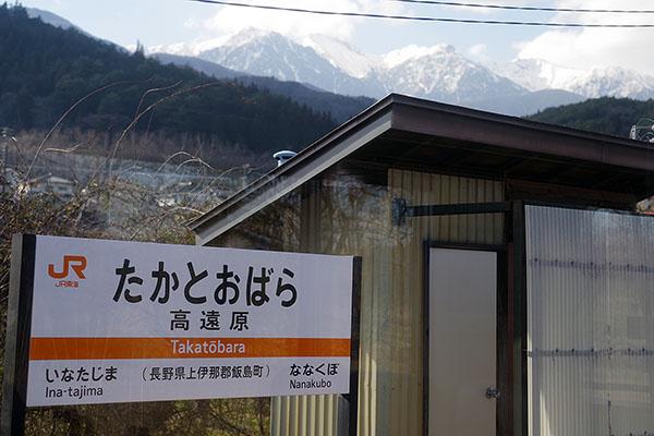 飯田線 高遠原駅