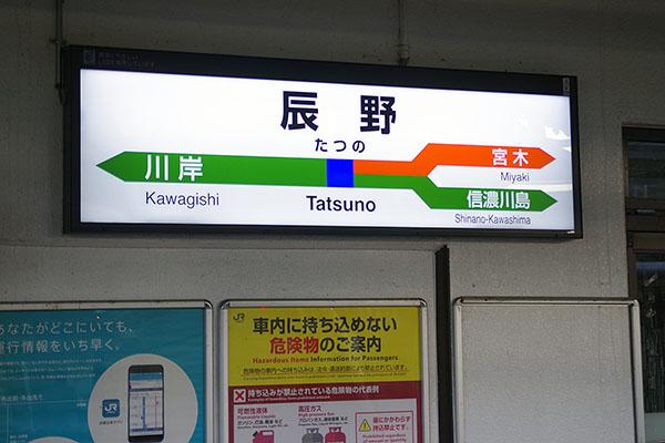 辰野駅 駅名標