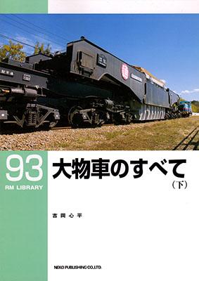 RM LIBRARY 92 大物車のすべて (下)