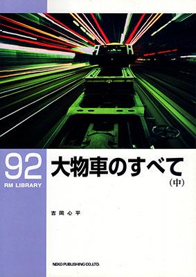 RM LIBRARY 93 大物車のすべて (中)