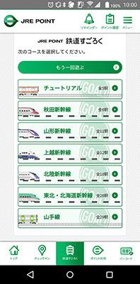 JRE POINT アプリ 鉄道すごろく