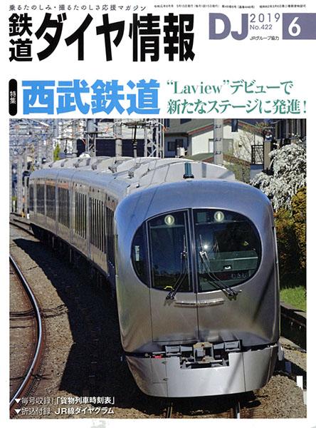 鉄道ダイヤ情報 2019年6月号