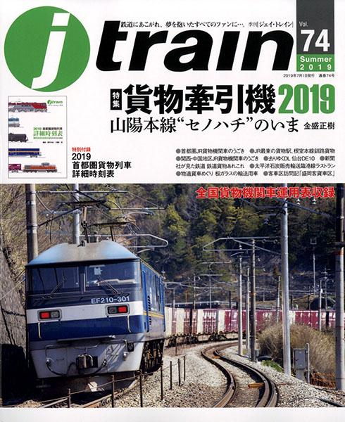 j train 2019年7月号