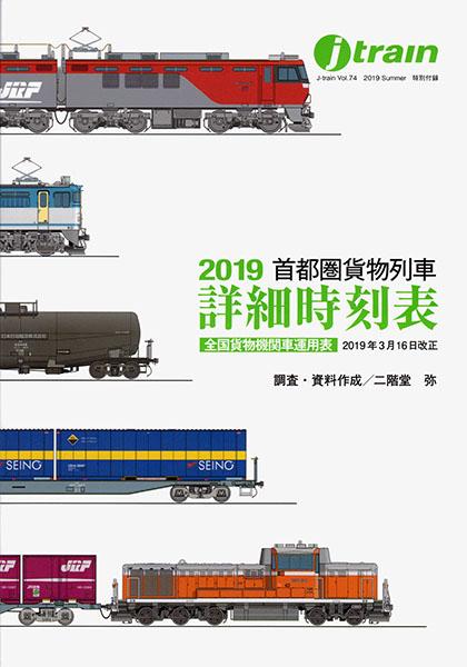 2019 首都圏貨物列車詳細時刻表