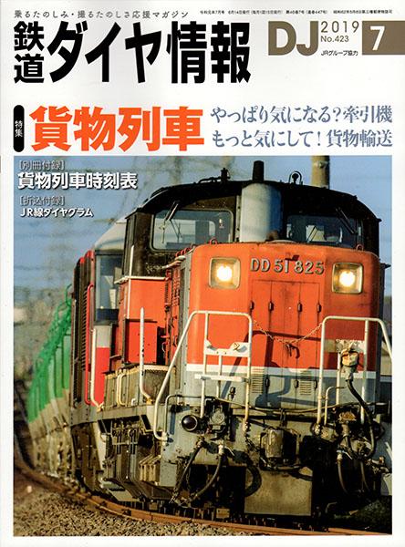 鉄道ダイヤ情報 2019年7月号
