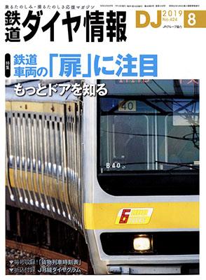 鉄道ダイヤ情報 2019年8月号