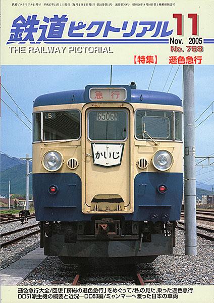 鉄道ピクトリアル 2005年11月号