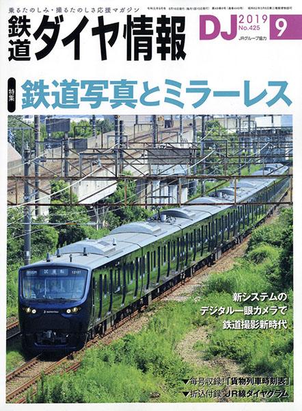 鉄道ダイヤ情報 2019年9月号