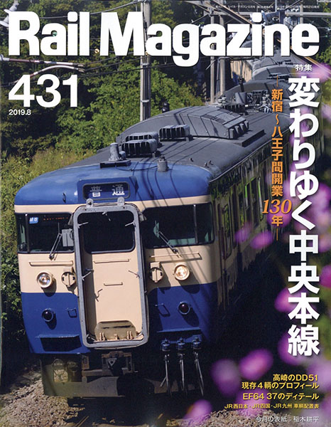 Rail Magazine Vol.431 2019年8月号