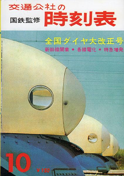 時刻表 完全復刻版 1964年10月号