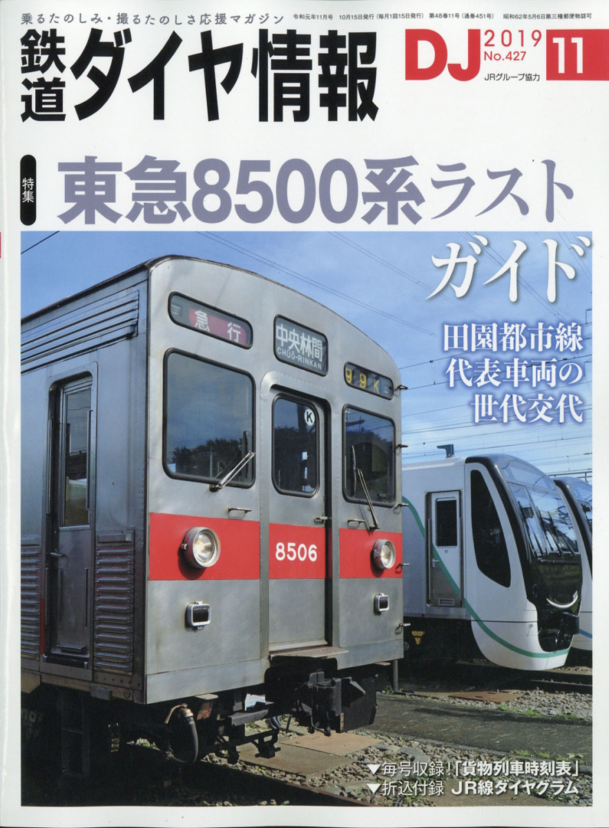 鉄道ダイヤ情報 2019年11月号