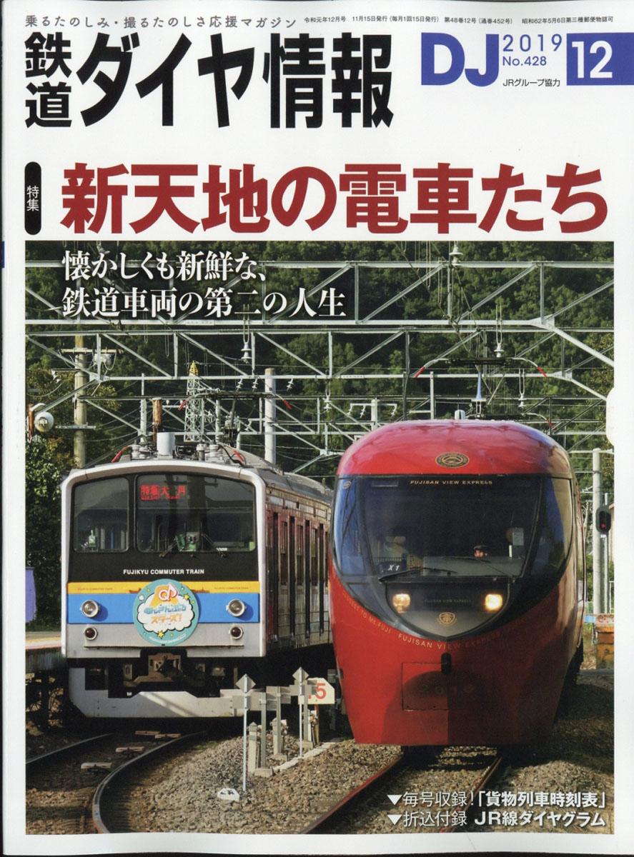 鉄道ダイヤ情報 2019年12月号