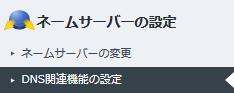 [★ お名前.com ドメインNavi ]