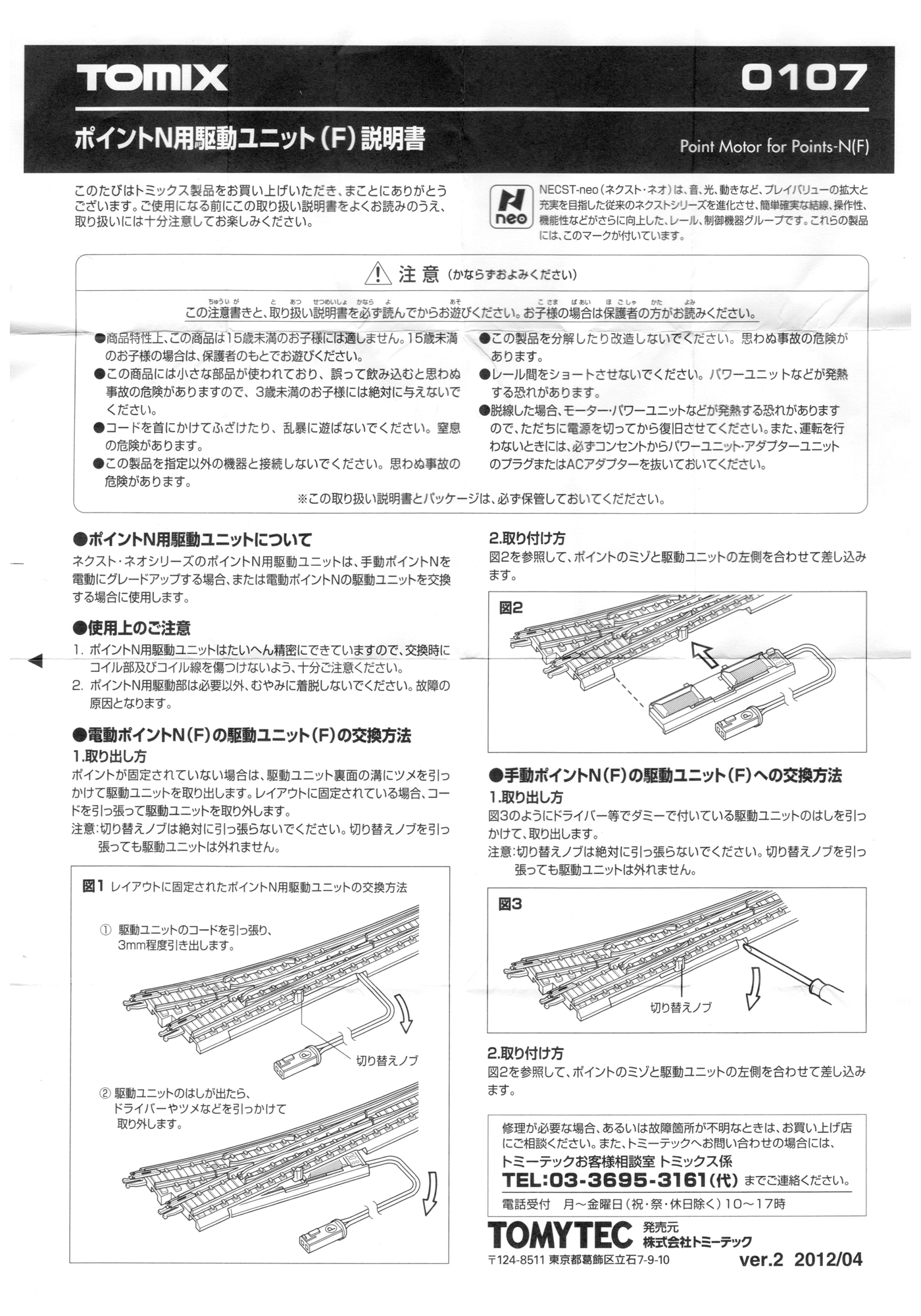 ポイント N 用駆動ユニット (F) 説明書