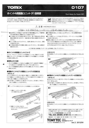 [ポイント N 用駆動ユニット (F) 説明書]