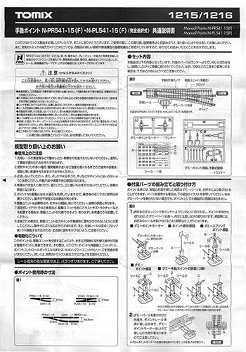手動ポイント N-PR541-15(F)・N-PL541-15(F) (完全選択式) 共通説明書