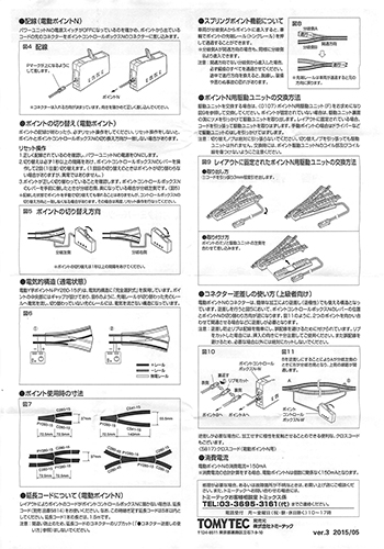 電動Y字ポイント N-PY280-15(F) 説明書