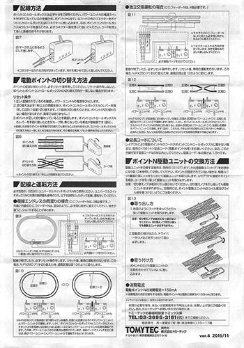 電動ポイント N-PX280(F) 共通説明書