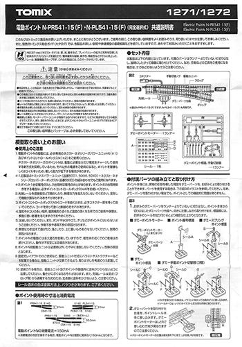 電動ポイント N-PR541-15(F)・N-PL541-15(F) (完全選択式) 共通説明書