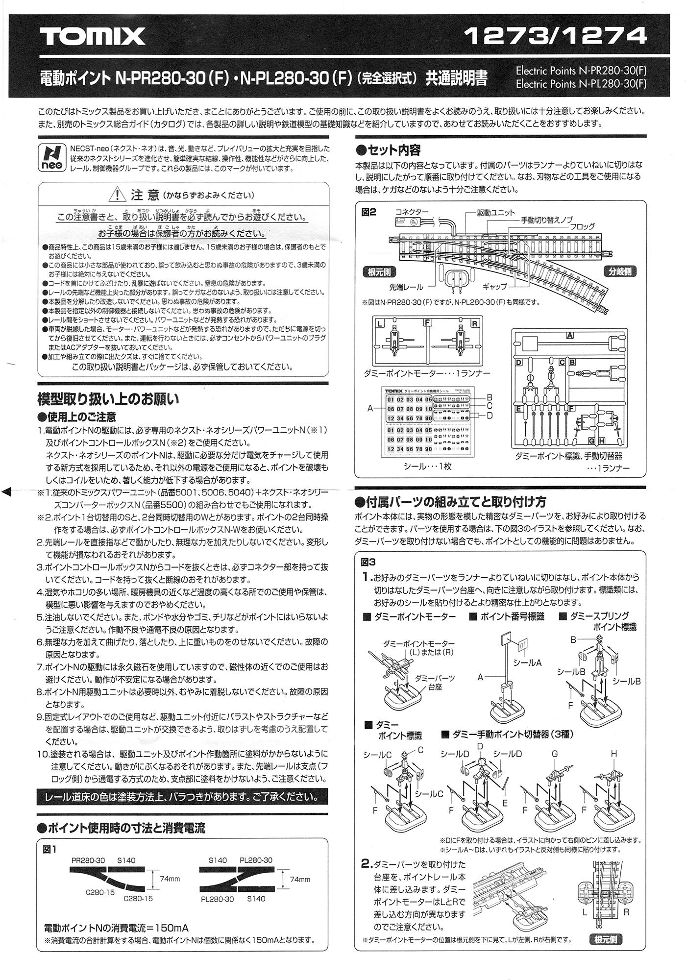 電動ポイント N-PR280-30(F)・N-PL280-30(F) (完全選択式) 共通説明書