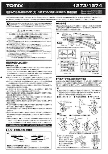 [電動ポイント N-PR280-30(F)・N-PL280-30(F) (完全選択式) 共通説明書]