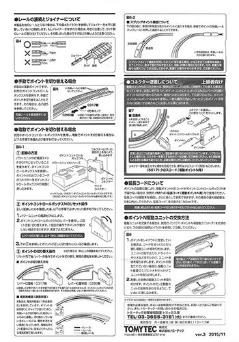 電動カーブポイント N-CPR317/280-45(F)・N-CPL317/280-45(F) 共通説明書