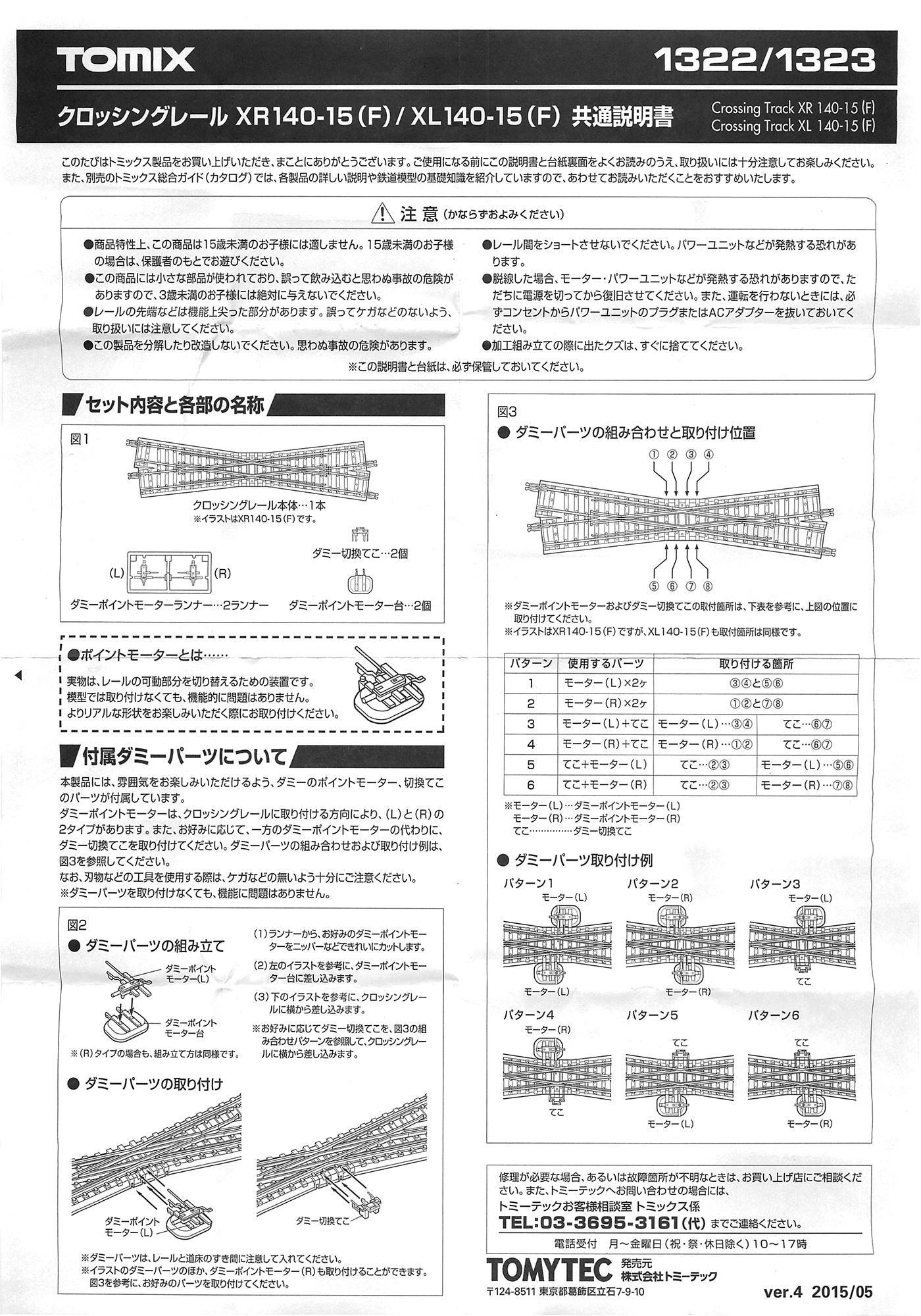 クロッシングレールレール XR140-15(F)/XL140-15 共通説明書