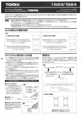 リレーラーレール S140-RE(F) リレーラーレール S140-RE-PC(F) 共通説明書