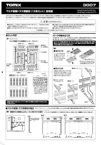 3007 マルチ複線トラス架線柱 (12本セット) 共通説明書